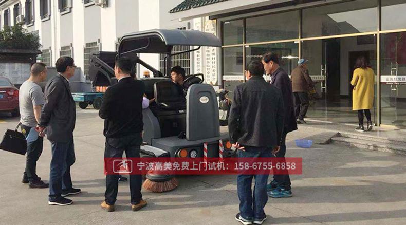 物业客户案例分享 | 高美电动扫地车S1900-绍兴市名居物业