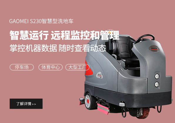 车站保洁即洗即干的大型洗地机品牌哪个好