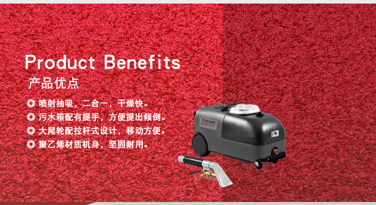 地毯清洗机C-1