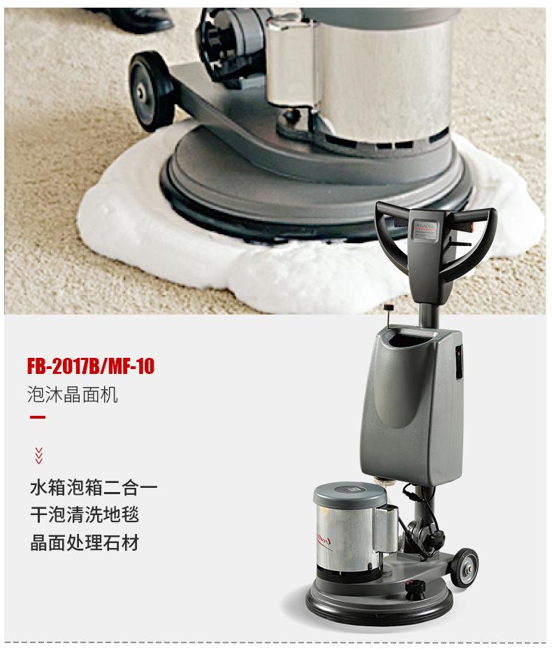 高美GAOMEI地毯清洗机