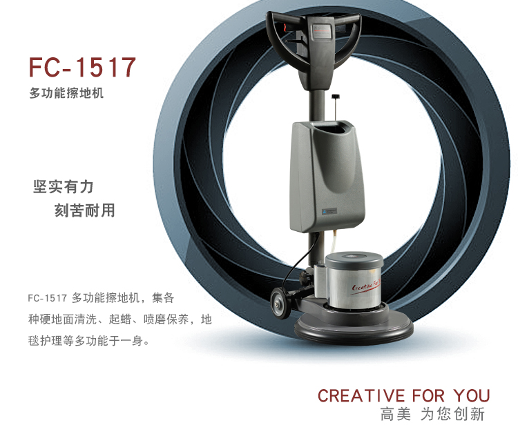 多功能擦地机FC-1517