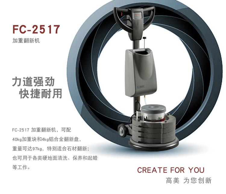 多功能擦地机FC-2517