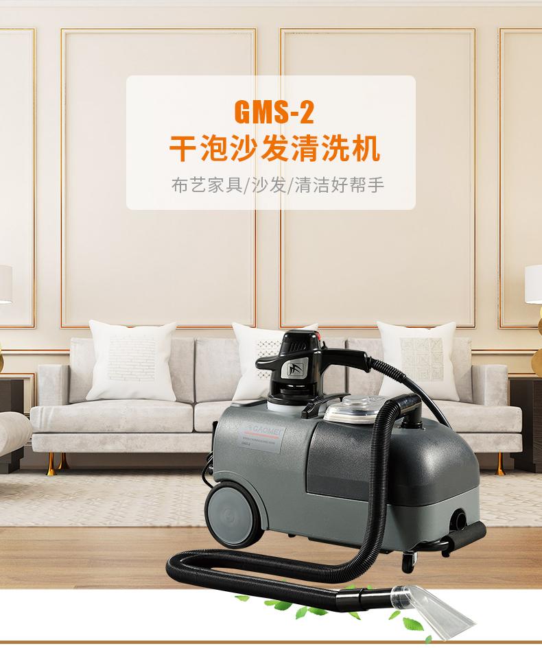 高美GAOMEI干泡沙发清洗机GMS-2
