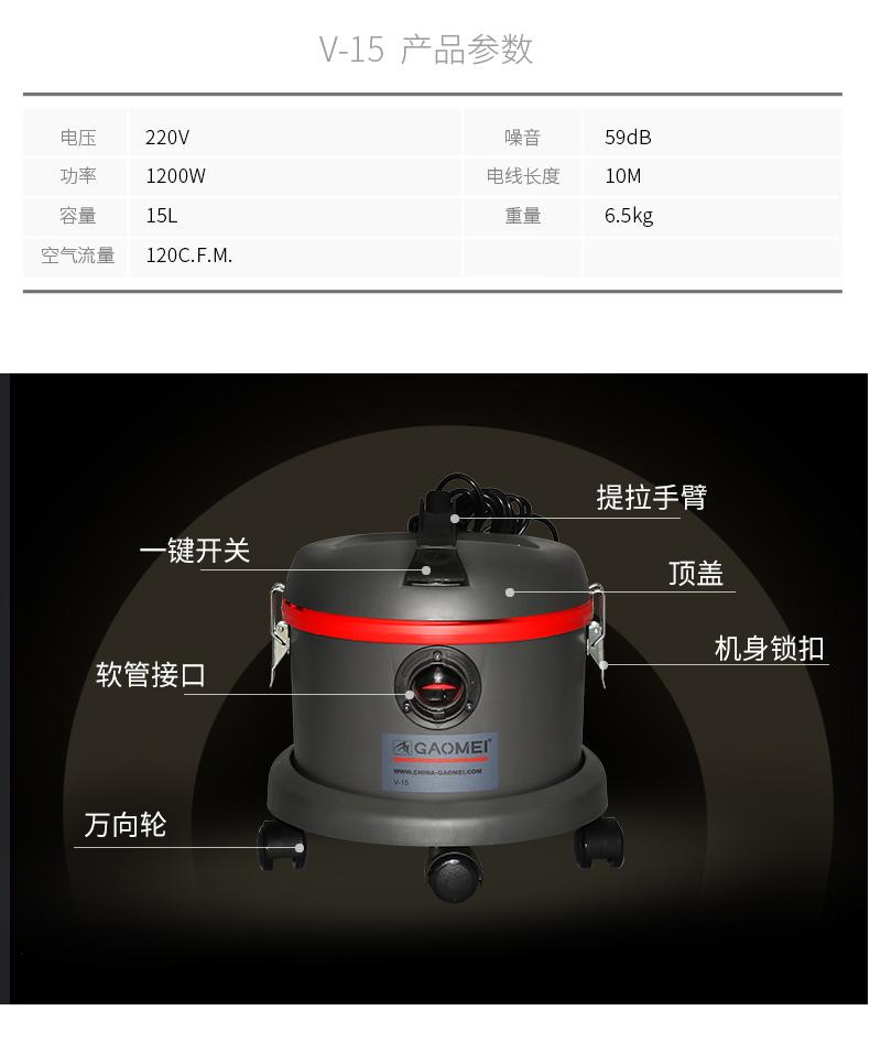 高美GAOMEI房务静音吸尘器V-15
