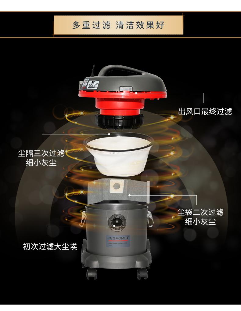 高美GAOMEI房务静音吸尘器V-20