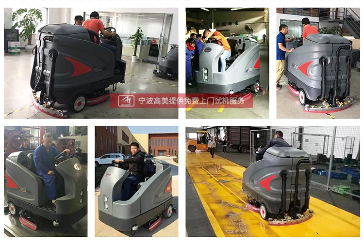 杭州洗地机专卖店大型洗地车卖多少钱一台