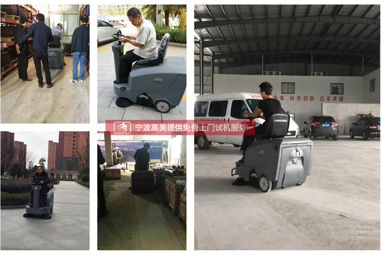 物业电动扫地车