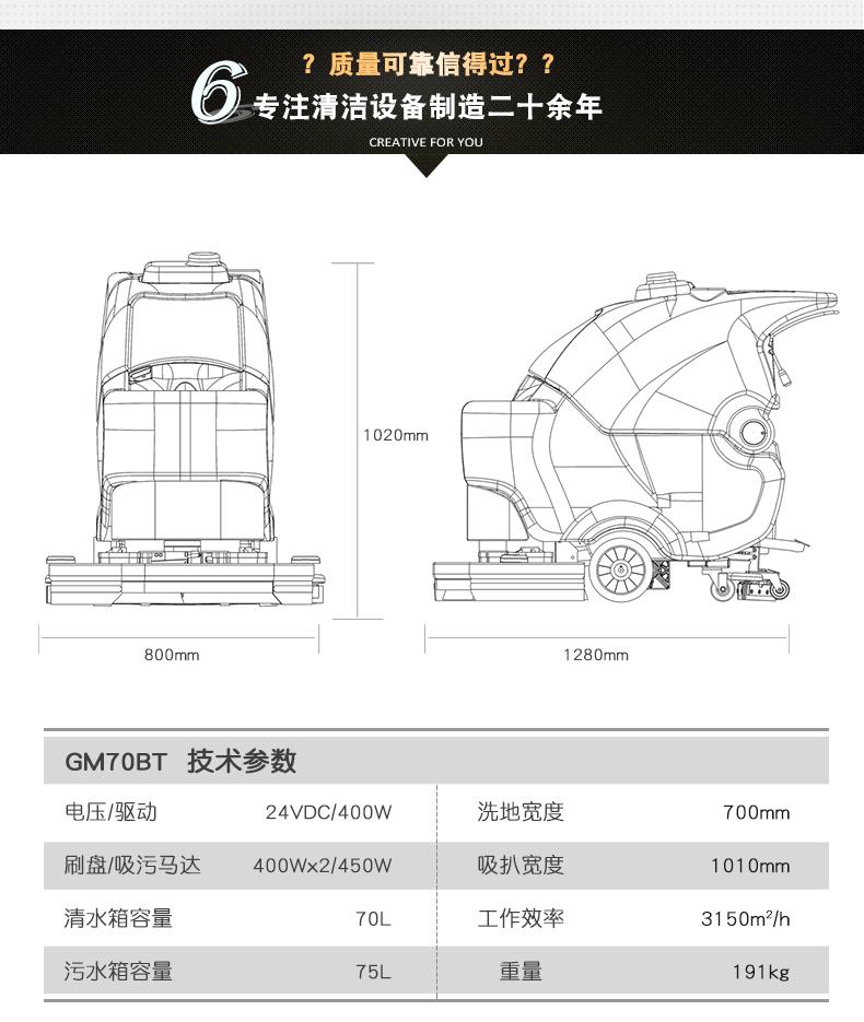 高美GAOMEI手推式双刷洗地机GM70BT