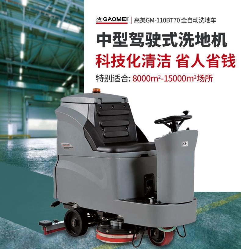 高美GAOMEI驾驶式洗地机GM110BT70