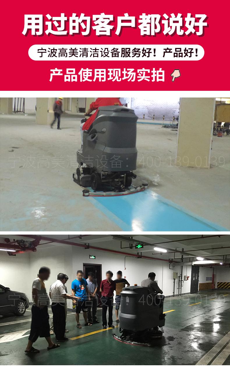 驾驶式洗地机GM110BT85