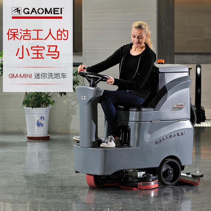 浙江商场在用的座驾式洗地机是什么品牌的