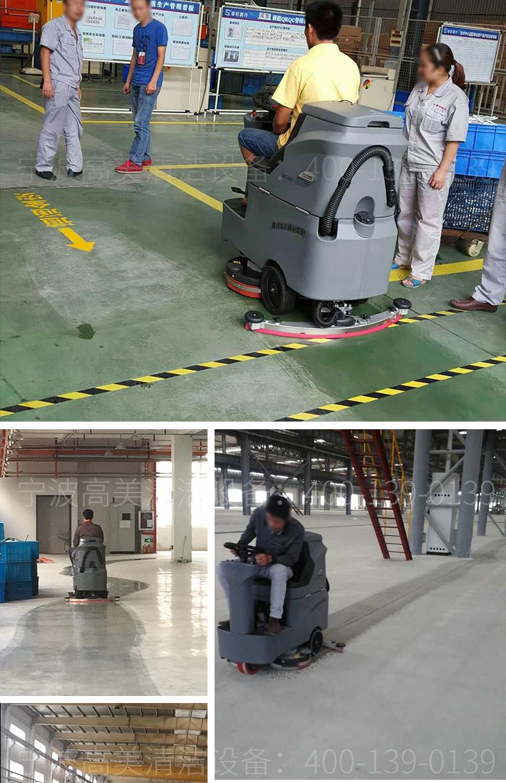 小型驾驶式洗地机MINI