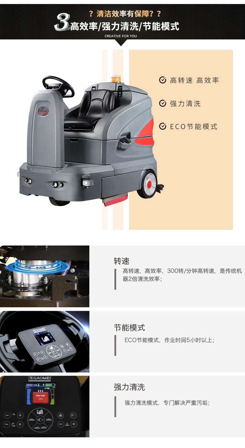 物业保洁公司应选择什么样的驾驶式洗地机?选购驾驶式洗地机时需注意