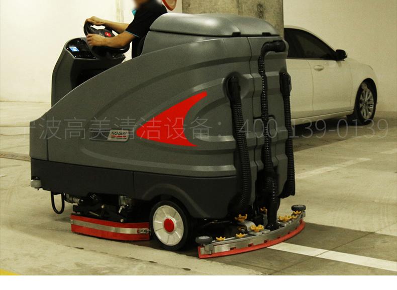 高美智慧型洗地机S230