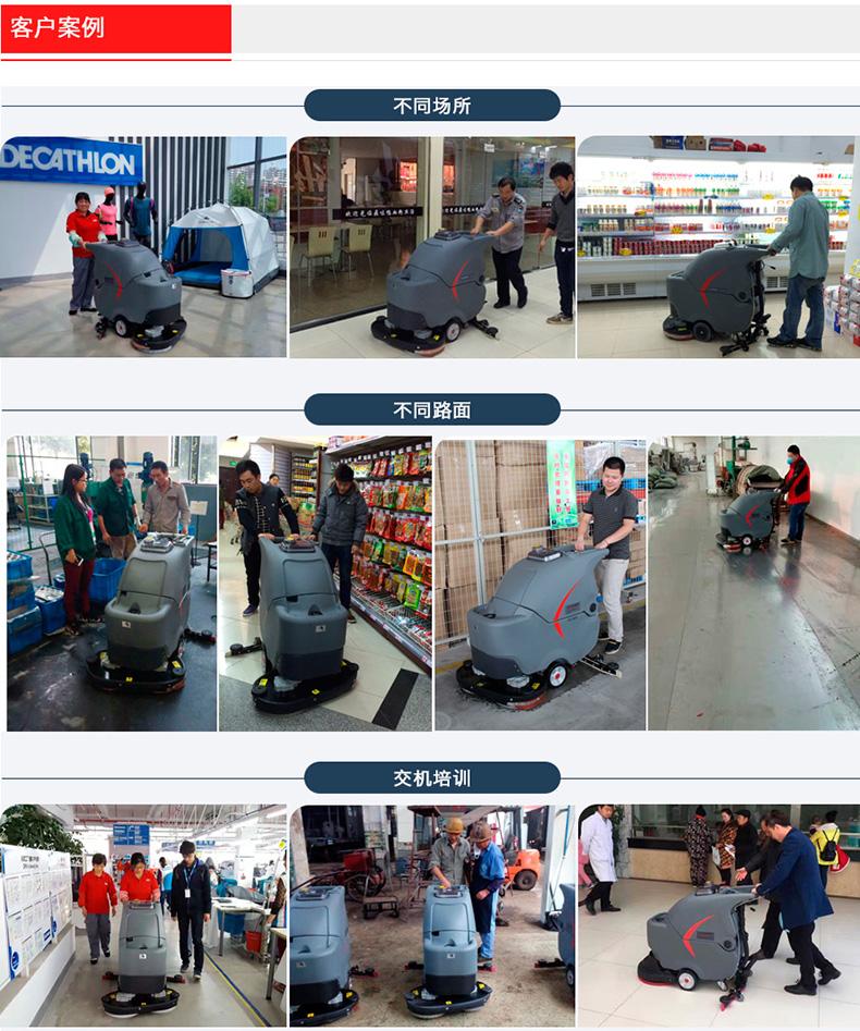 高美GAOMEI智慧型手推式洗地机S70BT